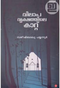 Vilapa Vrukshathile Kaattu