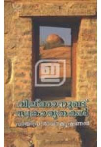 Vilkkanundu Swakaryathakal
