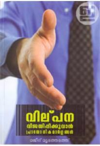 Vilpana Vijayippikkuvan Prayogika Margangal