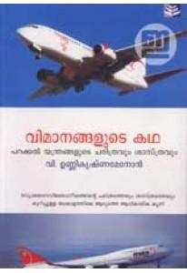 Vimanangalude Katha