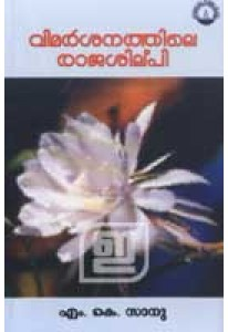 Vimarsanatthile Rajasilpi  (Old Edition)