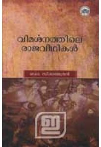 Vimarsanathile Rajaveedhikal