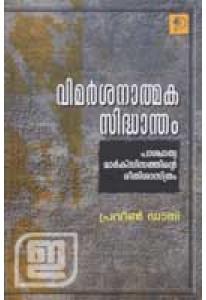 Vimarsanathmaka Sidhantham