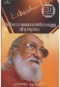 Vimarsana Avabodhathinayulla Vidyabhyasam