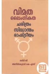 Vimatha Laingikatha: Charithram Sidhantham Rashtreeyam