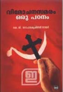 Vimochanasamaram: Oru Padanam