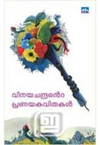 Vinayachandrante Pranaya Kavithakal