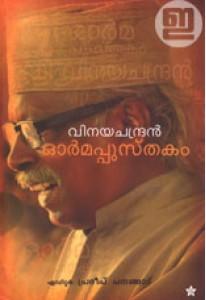 Vinayachandran: Ormapusthakam