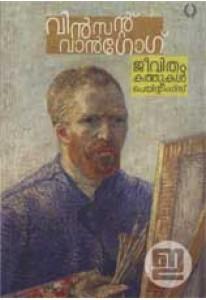Vincent van Gogh: Jeevitham Kathukal Paintings