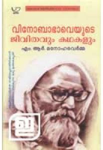 Vinobabhaveyude Jeevithavum Kathakalum
