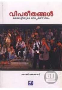 Vipareethangal: Malayaliyude Madhyamajeevitham