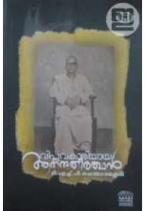 Viplavakaariyaya Anandatheerthan