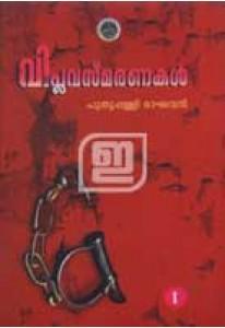 Viplava Smaranakal (2 Vol.)