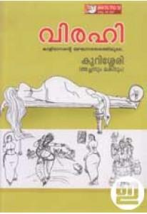 Virahi: Kalidasante Meghasandesathiloode