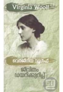 Virginia Woolf: Jeevitham Diarykurippu