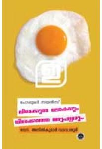 Visakkunna Lokavum Visakkatha Manushyarum