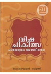 Vishachikithsa: Paramparyavum Aadhunikavum