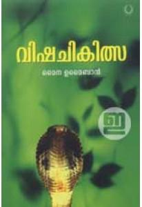 Vishachikithsa
