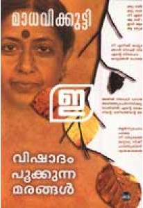 Vishadam Pookkunna Marangal