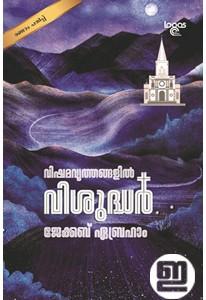 Vishamavruthangalil Visudhar