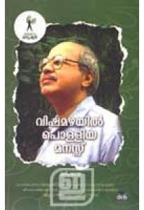 Vishamazhayil Polliya Manasu
