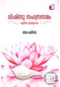 Vishnu Sahasra Naamam Lalitha Vyakhyanam
