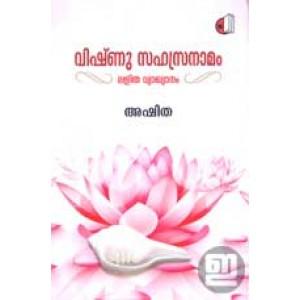 Vishnu Sahasra Naamam Lalitha Vyakyanam