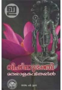 Vishnubhakthi Malayalakavithayil
