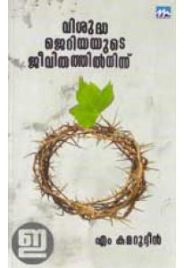 Visudha Jeriyayude Jeevithathil Ninnu