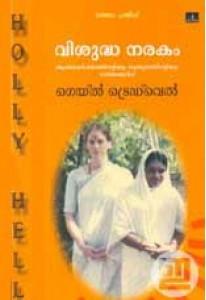 Visudha Narakam