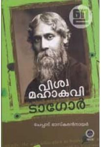Viswamahakavi Tagore