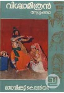 Viswamithran (Aattakkatha)