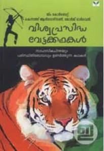 Viswaprasidha Vettakkathakal
