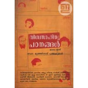 Viswa Sahithya Padanangal (Bhagam 1)