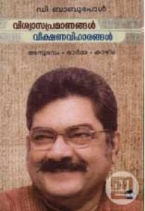 Viswasa Pramaanangal Veekshana Vihaarangal