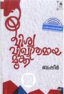 Viswavikhyathamaya Mookku