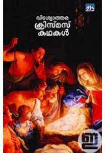 Viswothara Christmas Kathakal