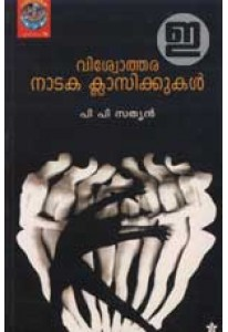 Viswothara Nadaka Classicukal