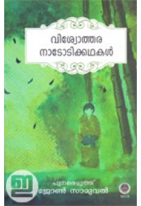 Viswothara Nadodikkathakal