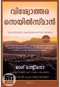 Viswothara Salesman