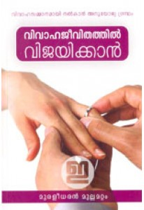 Vivaha Jeevithathil Vijayikkan