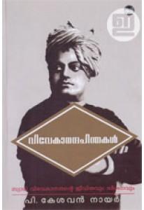 Vivekananda Chinthakal