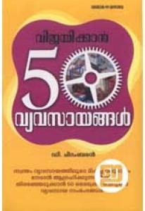 Vijayikkan 50 Vyavasayangal