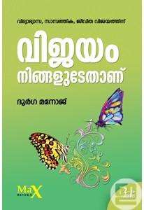 Vijayam Ningaludethanu