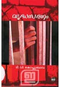 Vrudhasadanam