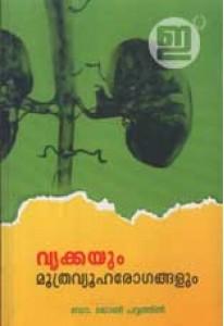 Vrukkayum Moothravyooha Rogangalum