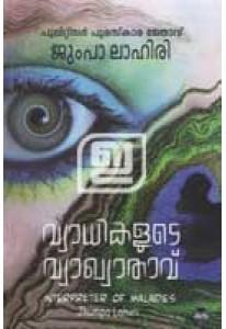 Vyadhikalude Vyakhyathavu