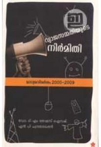 Vyajasammathiyude Nirmithi