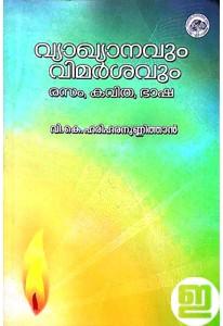 Vyakhyanavum Vimarsanavum