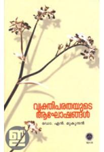 Vyakthiparathayude Aghoshangal